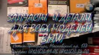 запчасти bmw(магазин запчасти и детали для автомобилей бмв., 2010-02-23T17:16:10.000Z)