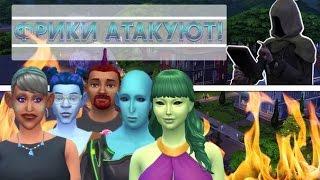 The Sims 4 Мод на убийство. ФРИКИ В ГОРОДЕ