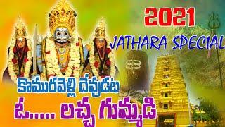 Komuravelli Devudu Mallanna | 2021Komuravelli Mallanna Songs | Komuravelli Jathara Song | Folk songs