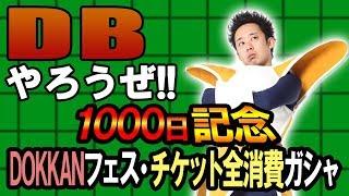 ベジータが『DB』に挑戦! 今回は1000記念DOKKANフェス &チケット全消...