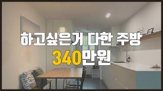 24평 주방 리모델링 비용 | 상판, 벽체, 하부장, …