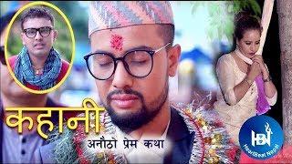New Lok Dohori Song 2018/2075   KAHANI   कहानी   Ganesh Adhikari Ft. Aashir Pratap Jung /Sabi Raut