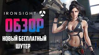 IRONSIGHT в России 🔥 Обзор, отзывы 🔥 АйронСайт ☝ НОВЫЙ БЕСПЛАТНЫЙ ШУТЕР 2019