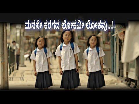 master---manase-karagada- -ಮನಸೇ-ಕರಗದ- thalapathy-vijay- -kannada-whatsapp-status