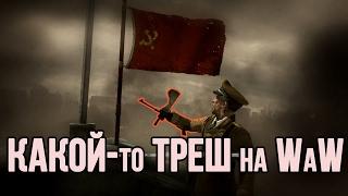 "[Call of Duty 5: WaW] Треш-мод ""Германия против Третьего Рейха"""