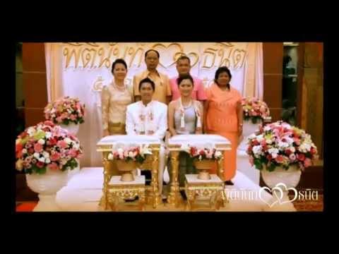 งานแต่งงาน ปาย-โจ้