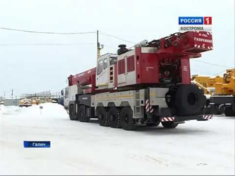 В Костромской области начали производить первые в России автокраны Галичанин 100 г/п тонн.
