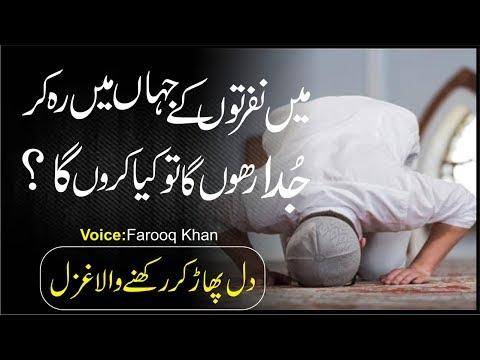 💔 Broken Heart 💔 Sad Ghazal | Alvida Ghazal 😭 | Urdu-Hindi 2line Emotional Poetry