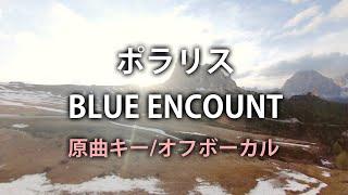 【僕のヒーローアカデミア 主題歌】ポラリス/BLUE ENCOUNT【オフボーカル|原曲キー|歌詞付】