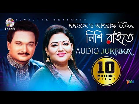 Ashraf Udas, Momtaz - Nishi Raite | নিশি রাইতে | Full Audio Album