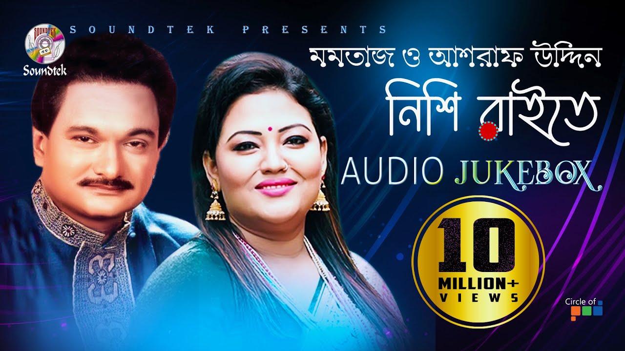 Download Ashraf Udas & Momtaz - Nishi Raite   নিশি রাইতে   Full Audio Album