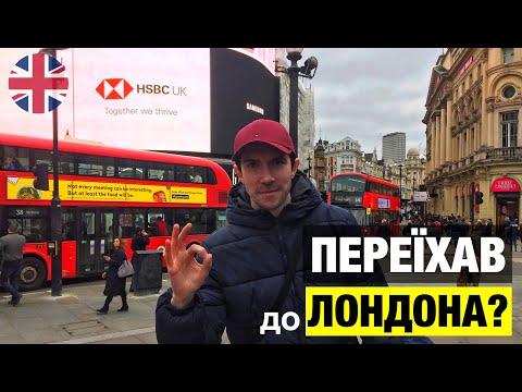 Переїхав в Лондон? | Став Бродягою | Англія шокує