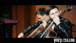 "Шоу ""Рок на виолончелях"" (Cello cover)We Will Rock You"