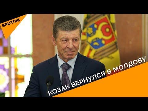 Козак вернулся в Молдову через 20 лет