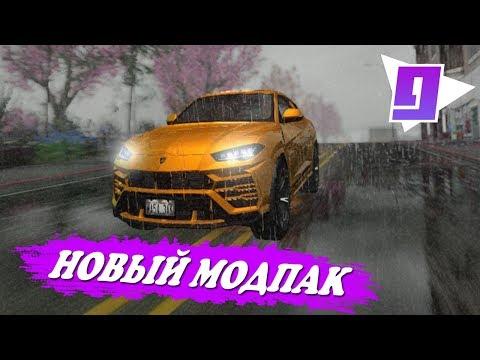 НОВЫЙ МОДПАК ИЗ НОВОЙ ВЕРСИИ 0.3.7 GTA RP CRMP