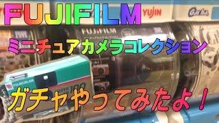タカラトミー(TAKARA TOMY A.R.T.S)より発売中 ガチャガチャ 『FUJIFI...