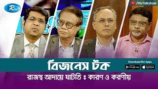 Business Talk   বিজনেস টক   Ep 421   রাজস্ব আদায়ে ঘাটতি কারণ ও করণীয়   Rtv Talkshow