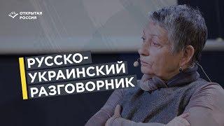 Россия и Украина: как говорить? Людмила Улицкая и Анатолий Голубовский в клубе «Открытая Россия»