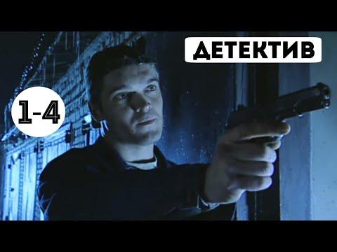 """КРУТОЙ ДЕТЕКТИВ! """"Мужчины не плачут"""" (Выбор 1-4 серия) Русские детективы, криминал"""