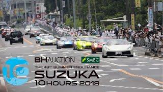 SUZUKA 10Hレーシングカーパレード 鈴鹿モータースポーツフェスティバル~