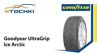 Зимние шипованные шины Goodyear UltraGrip Ice Arctic - 4 точки. Шины и диски 4точки - Wheels & Tyres(, 2012-12-26T07:10:59.000Z)