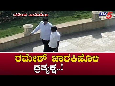 ರಮೇಶ್ ಜಾರಕಿಹೊಳಿ ಪ್ರತ್ಯಕ್ಷ | Belagavi Ramesh Jarkiholi | TV5 Kannada