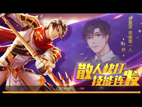 The King's Avatar - Now Open - ( CN ) - Tutorial + Gameplay - Anime Mobile Game Free