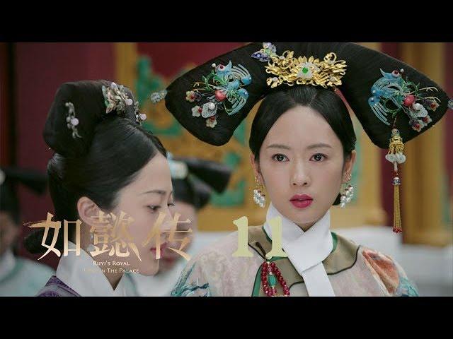 如懿傳 11 | Ruyi's Royal Love in the Palace 11(周迅、霍建華、張鈞甯、董潔等主演)