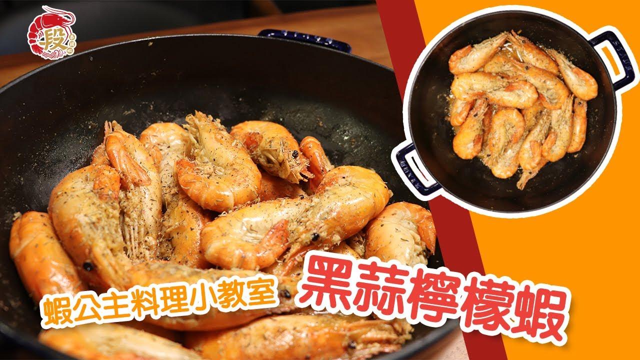 必學!超簡單段泰國蝦料理 x 香煎黑蒜檸檬蝦_寒風暖身的好夥伴!加了黑蒜醋酸酸甜甜又開胃