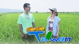 [HD] GoGoTaiwan Ep213 彰化田中 路跑尋米小旅行