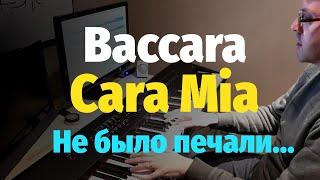 "Baccara - Cara Mia - Piano Cover // ""Просто уходило лето"""