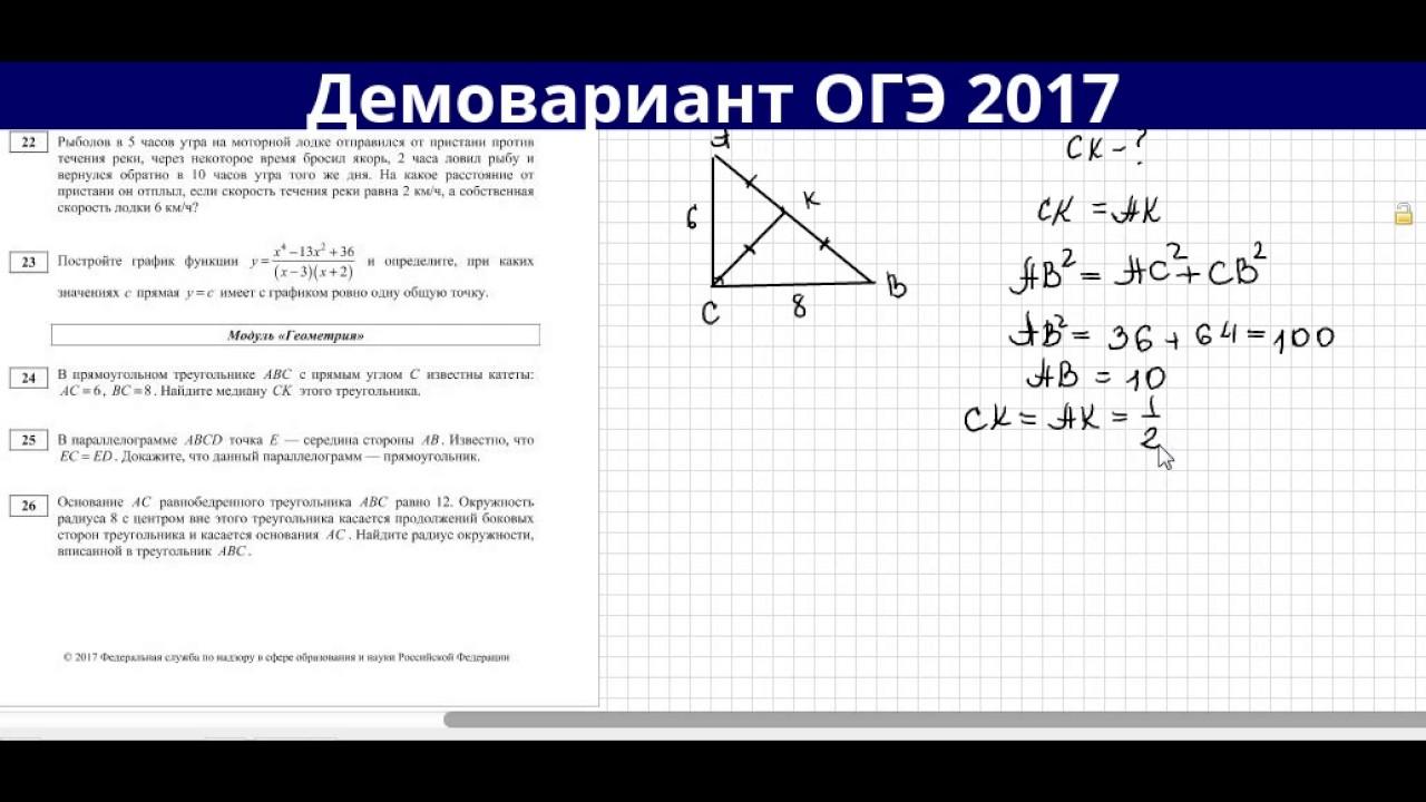 Как готовится к огэ по геометрии
