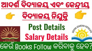 Oavs and kvs post details and salary structure||Books and strategy to prepare