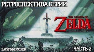 Вне времени №5 - Ретроспектива серии The Legend of Zelda (Часть 2)