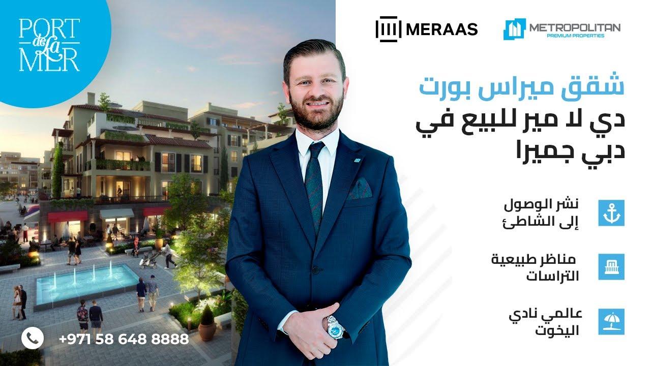 شقق ميراس بورت دي لا مير للبيع في دبي جميرا