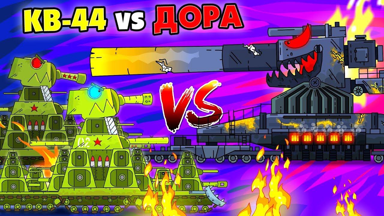 два КВ-44 против Доры - Мультики про танки