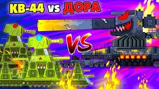 two KV-44 against Dora - Cartoons about tanks