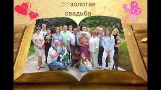 Золотая свадьба, 50 лет совместной жизни. Мира, добра, долгих лет здоровой счастливой жизни!