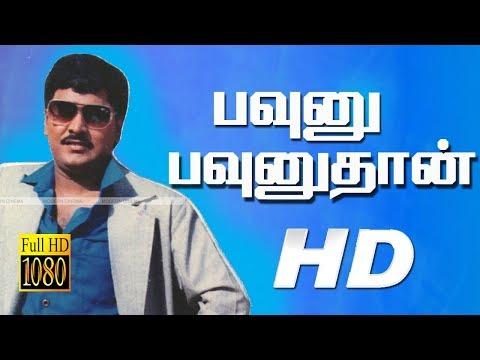 Pavunu Pavunuthan | Bhagyaraj,Rohini | Tamil Superhit Comedy Movie HD