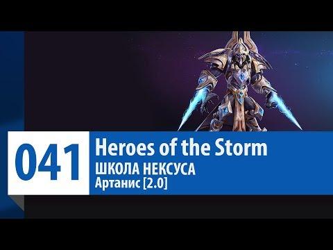 видео: Школа Нексуса - Артанис [Версия 2.0] (Гайд, Руководство, Обзор) | heroes of the storm