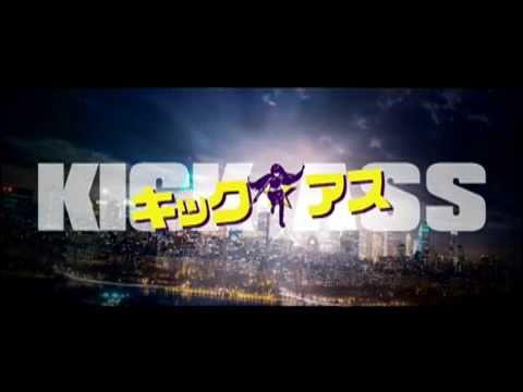 映画『キック・アス』15秒スポット