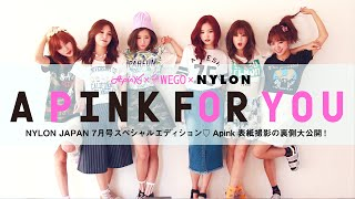 APINK FOR YOU♡NYLONweb限定版表紙の撮影裏側大公開!