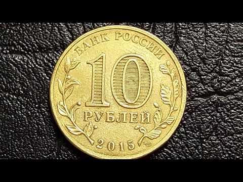 10 руб 2015 г =Ковров=город Воинской славы-стоимость