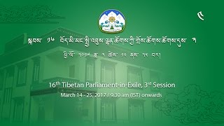 Third Session of 16th Tibetan Parliament-in-Exile. 14-25 March 2017. Day 2 Part 1