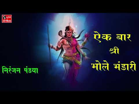 Niranjan Pandya Shiv Bhajan Devotional Songs Popular Shiv Songs