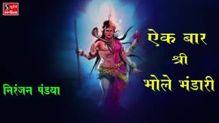 Niranjan Pandya Shiv Bhajan Devotional Songs Popular Shiv Songs