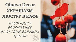 уКРАШАЕМ ЛЮСТРУ В КАФЕ. Новогоднее оформление от Студии Больших цветов Olneva Decor