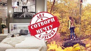VLOG- РЕМОНТ, СТРОЙКА и ОСЕНЬ/СОТВОРИ★МЕЧТУ 7