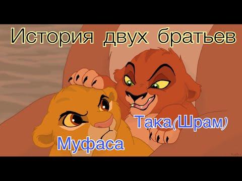 История Муфасы и Таки(Шрама).Детство братьев.Король лев.