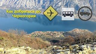 видео Поездка в Черногорию самостоятельно, цены, как добраться